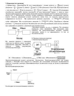 Расчётные схемы механической