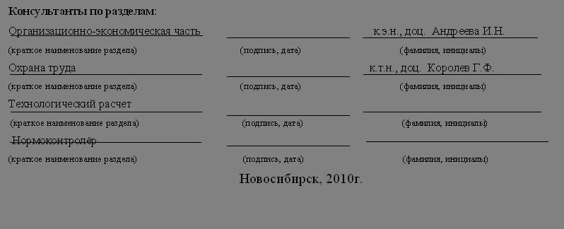 Синтез основного олеата висмута iii Организационно  Синтез основного олеата висмута iii Организационно экономический раздел дипломной работы страница 4
