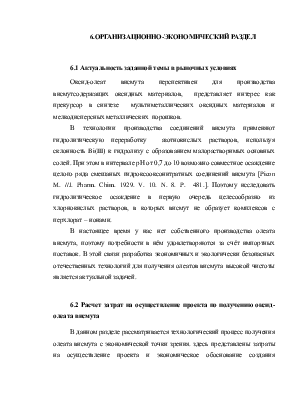 Синтез основного олеата висмута iii Организационно  Синтез основного олеата висмута iii Организационно экономический раздел дипломной работы
