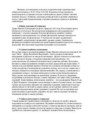 Психолого-педагогическая Характеристика Класса 7 Класс Образец - фото 10