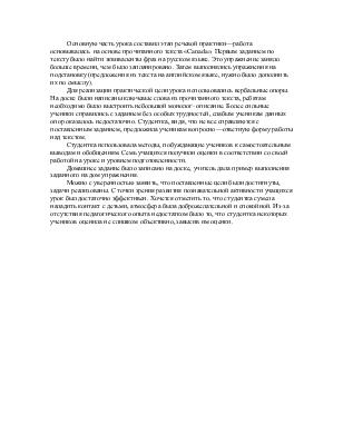 самоанализ урока английского языка 10 класс образец - фото 3