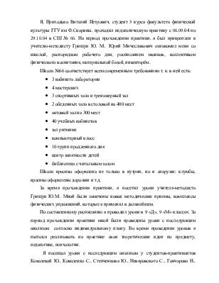 Отчет по практике в школе физическая культура flat yar ru Май 2015 Презентация по физической культуре на тему Эффективность в практике физического воспитания современной школы на Отчет по педагогической