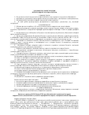 Инструкция По Транспортировке Крови - фото 4