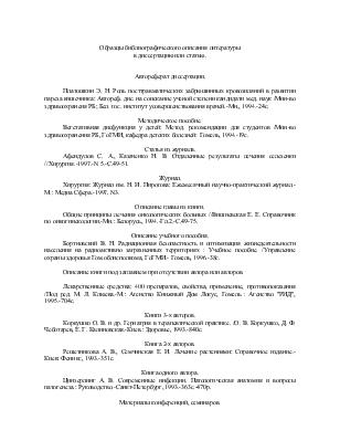 Образцы Библиографического Описания - фото 11
