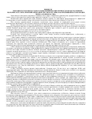 Схема Кренлейна-Брюсовой.