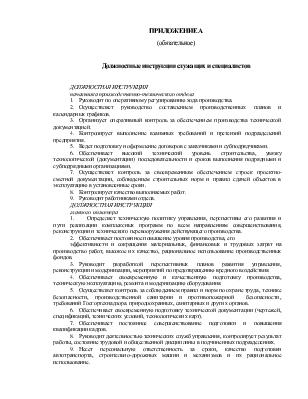 должностная инструкция начальника инженерного отдела