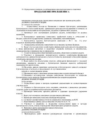 Должностная Инструкция Начальник Технологического Отдела - фото 3