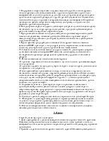 должностная инструкция начальника смены производства - фото 8