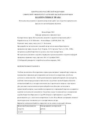 Методические указания и задания контрольных работ для студентов  Методические указания и задания контрольных работ для студентов юридического факультета заочной формы обучения