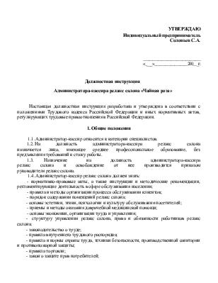 должностная инструкция официанта-кассира - фото 11