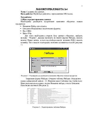 объединение баз данных - фото 9
