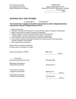должностная инструкция заместителя начальника отдела информационных технологий