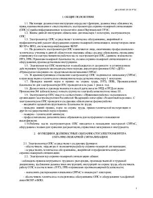 должностная инструкция инженер по информационным технологиям - фото 3