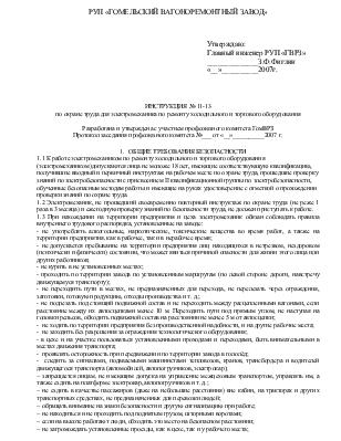 Инструкция д 11а 13