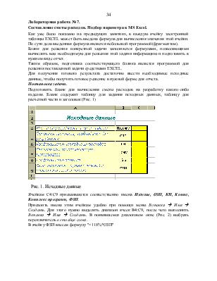 смета расходов бланк Excel скачать - фото 7