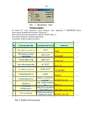 смета расходов бланк Excel скачать - фото 5