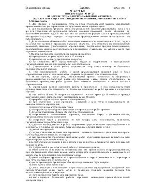 инструкция по охране труда при эксплуатации гпм управляемых с пола