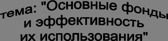 """тема: """"Основные фондыи эффективностьих использования"""""""