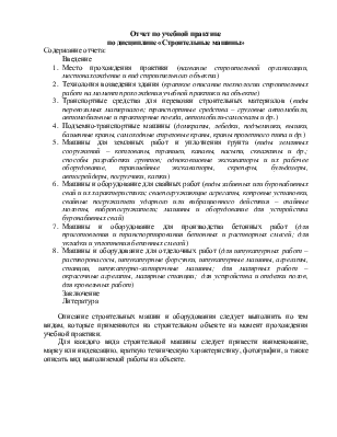 Отчет по учебной практике по дисциплине Строительные машины