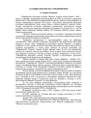 По Производственной Практике Бгуир Скачать Отчет По Производственной Практике Бгуир Скачать