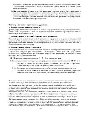 Отчет по практике менеджмента Рекомендации по оформлению