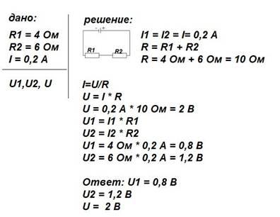 Расчет соединения резисторов параллельного