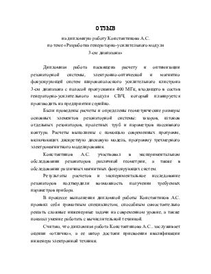 Примеры отзывов и рецензий на дипломные работы по электротехнике