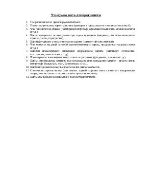 Вопросы в помощь составления доклада для защиты диплома