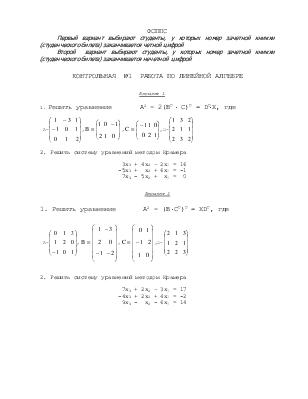 Уравнения Решение системы уравнений методом Крамера методом  Уравнения Решение системы уравнений методом Крамера методом Гаусса Контрольная работа по дисциплине Линейная алгебра