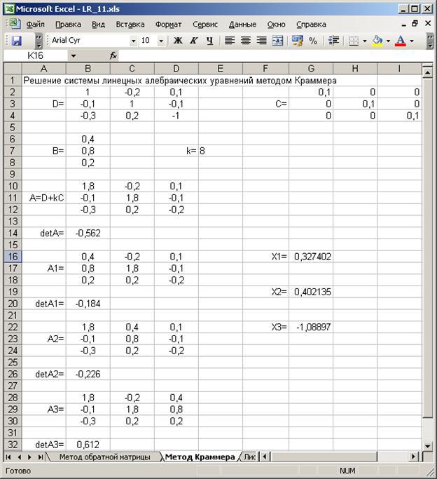 Программа для решения обратной матрицы скачать