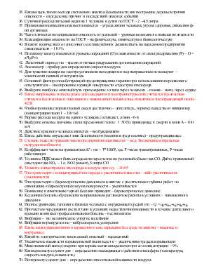 Технический регламент о требованиях пожарной безопасности.