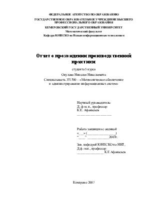 Отчет о прохождении производственной практики Разработка системы  Отчет о прохождении производственной практики Разработка системы криптографической защиты почтовых сообщений Построение математической модели системы