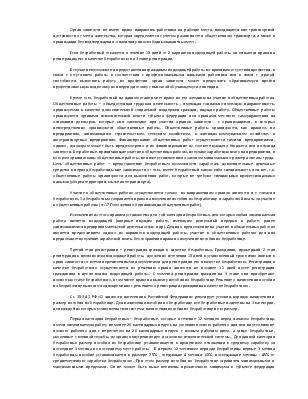 Правовой статус безработного. Регистрации безработных граждан
