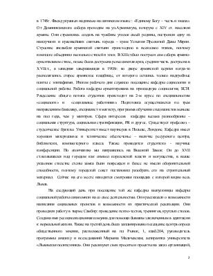 Отчет об учебно ознакомительной практике в городе Львове кафедра  Отчет об учебно ознакомительной практике в городе Львове кафедра социологии в университете Львовская политехника