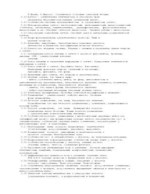 Основы цитогенетики. Организация молекулярно-генетического и ...