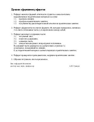 Правила ведения лабораторного дневника Отработка практических  Правила ведения лабораторного дневника Отработка практических занятий Правила оформления рефератов Ведение учебных журналов