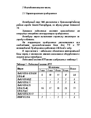 Характеристика автобусного парка анализ организации ТО и ТР на  Обоснование необходимости реконструкции участка Исследовательская часть дипломной работы