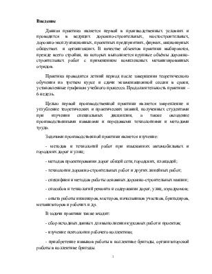 Отчет о прохождении технологической практики строительство 265