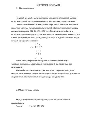 Разработка программы на языке pascal позволяющей определить  Разработка программы на языке pascal позволяющей определить оптимальный выпуск изделий методом потенциалов Практическая часть курсовой работы