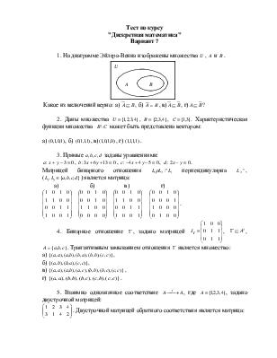 Мгиу решенние тестов по математике