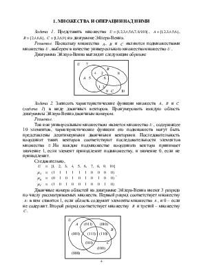 решебник по дискретной математике