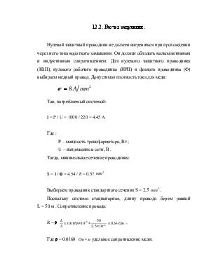 Схема лабораторного макета для исследования помехоустойчивости  Схема лабораторного макета для исследования помехоустойчивости радиорелейной станции Р 405М Раздел дипломной работы по технике безопасности