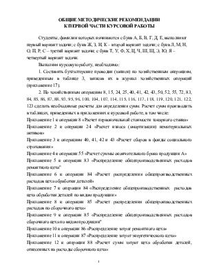 Общие методические рекомендации к первой части курсовой работы по  Общие методические рекомендации к первой части курсовой работы по дисциплине Финансовый учёт