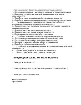 Организация и планирование машинизированного содержания пути на  Организация и планирование машинизированного содержания пути на дистанции План дипломной работы