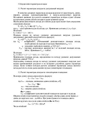 Расчет площади площадки по методу удельных допускаемых нагрузок  Расчет площади площадки по методу удельных допускаемых нагрузок раздел курсовой работы