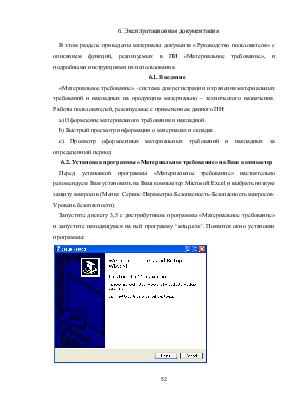 Разработка программного изделия Материальное требование раздел  Разработка программного изделия Материальное требование раздел курсовой работы Эксплуатационная документация