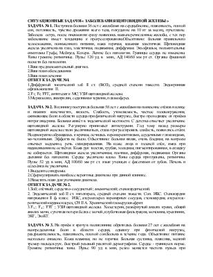 """Ситуационные задачи на тему """"Заболевания щитовидной железы"""" (с ..."""