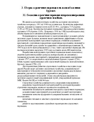 Сборка стрелочных переводов на железобетонных брусьях Раздел  Сборка стрелочных переводов на железобетонных брусьях Раздел дипломной работы