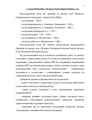 Характеристика рельсосварочного поезда № Раздел дипломной работы