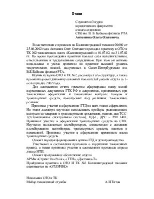 Отчет по практике отдел таможенного оформления 6076